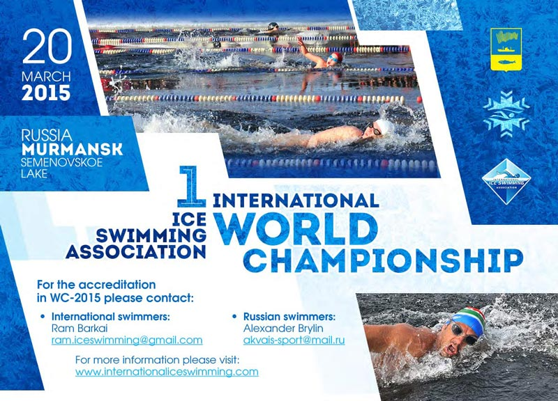 IISA 1st WORLD CHAMPIONSHIP
